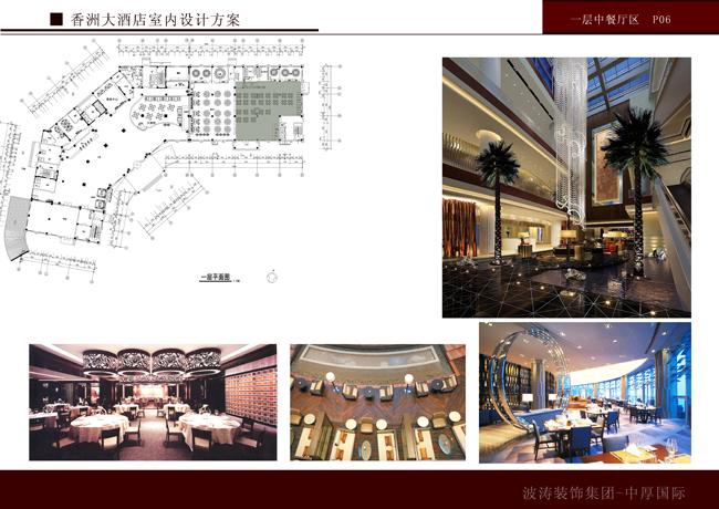 浙江省温州泰顺县新城香洲大酒店设计方案